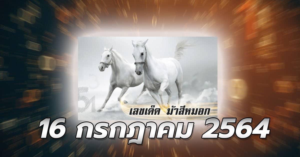 เลขเด็ดหวยไทย-16764