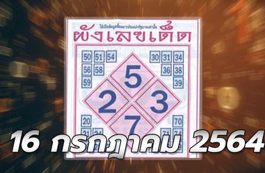 หวยผังเลขเด็ด 16/7/64 หวยเด็ดในตำนาน พาถูกรางวัลทุกงวด