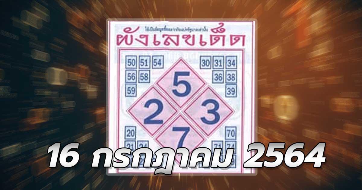 เลขเด็ดหวยไทย